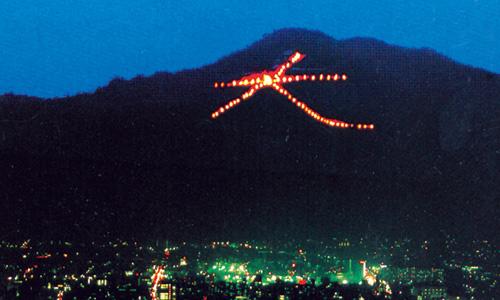 8月16日 大文字五山の送り火